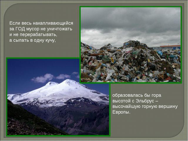 Если весь накапливающийся за ГОД мусор не уничтожать и не перерабатывать, а с...