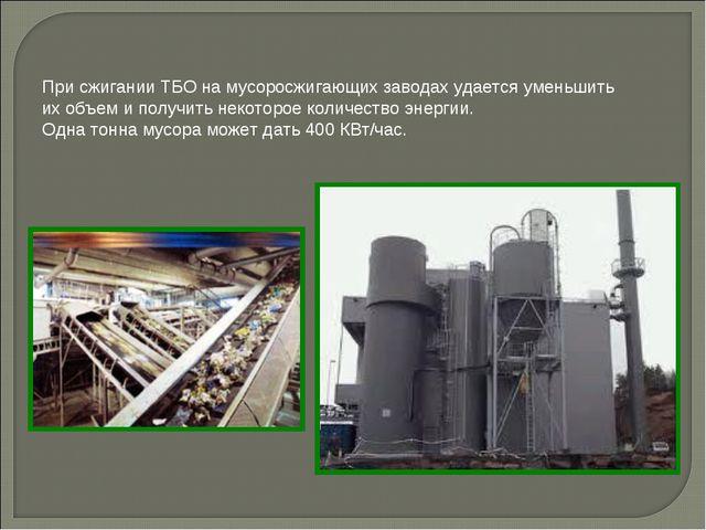При сжигании ТБО на мусоросжигающих заводах удается уменьшить их объем и полу...