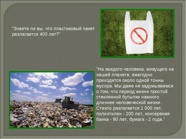 """""""Знаете ли вы, что пластиковый пакет разлагается 400 лет?"""" """"На каждого челове..."""