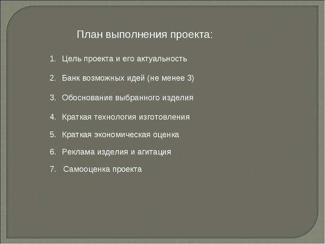 План выполнения проекта: Цель проекта и его актуальность Банк возможных идей...
