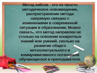 Методкейсов - это не просто методическое нововведение, распространение метод
