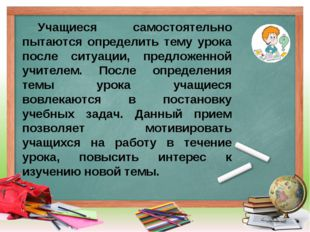 Учащиеся самостоятельно пытаются определить тему урока после ситуации, предло