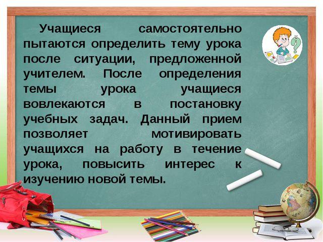 Учащиеся самостоятельно пытаются определить тему урока после ситуации, предло...