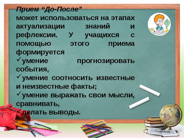 """Прием """"До-После"""" может использоваться на этапах актуализации знаний и рефлек..."""