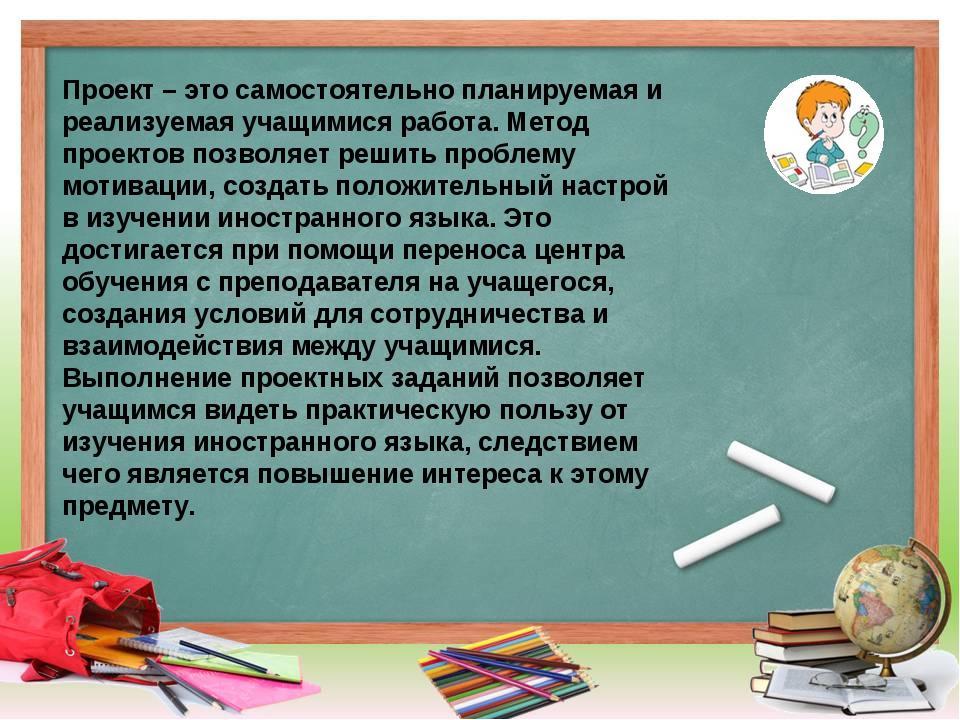 Проект – это самостоятельно планируемая и реализуемая учащимися работа. Метод...