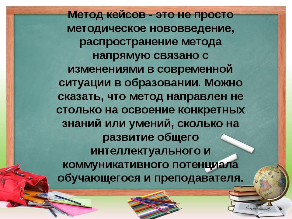 Методкейсов - это не просто методическое нововведение, распространение метод...