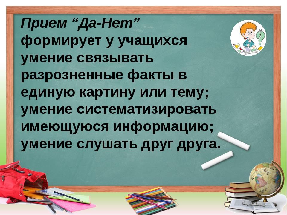 """Прием """"Да-Нет"""" формирует у учащихся умение связывать разрозненные факты в ед..."""