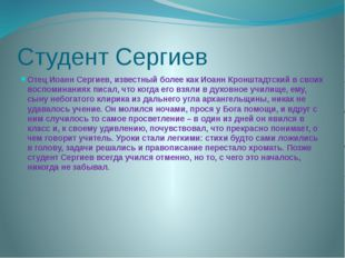 Студент Сергиев Отец Иоанн Сергиев, известный более как Иоанн Кронштадтский в