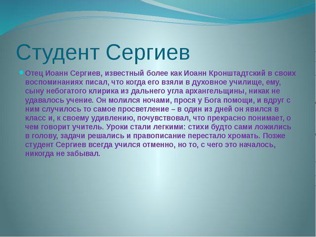 Студент Сергиев Отец Иоанн Сергиев, известный более как Иоанн Кронштадтский в...