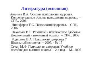 Литература (основная) Ананьев В.А. Основы психологии здоровья. Концептуальные