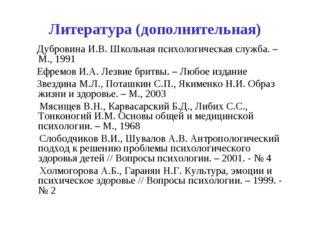 Литература (дополнительная) Дубровина И.В. Школьная психологическая служба. –