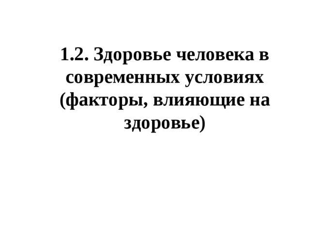 1.2. Здоровье человека в современных условиях (факторы, влияющие на здоровье)