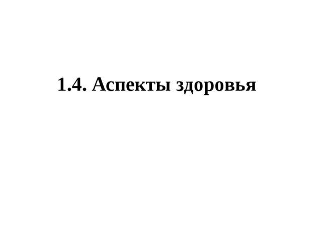 1.4. Аспекты здоровья