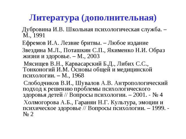 Литература (дополнительная) Дубровина И.В. Школьная психологическая служба. –...