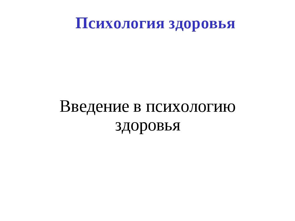 Психология здоровья Введение в психологию здоровья