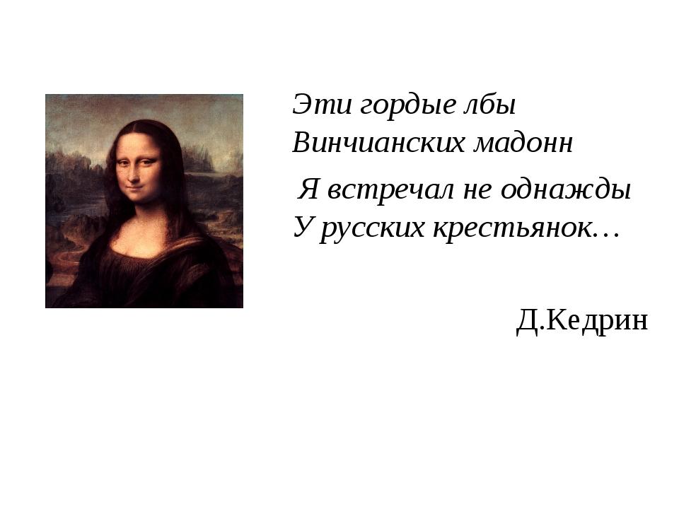 Эти гордые лбы Винчианских мадонн Я встречал не однажды У русских крестьянок...