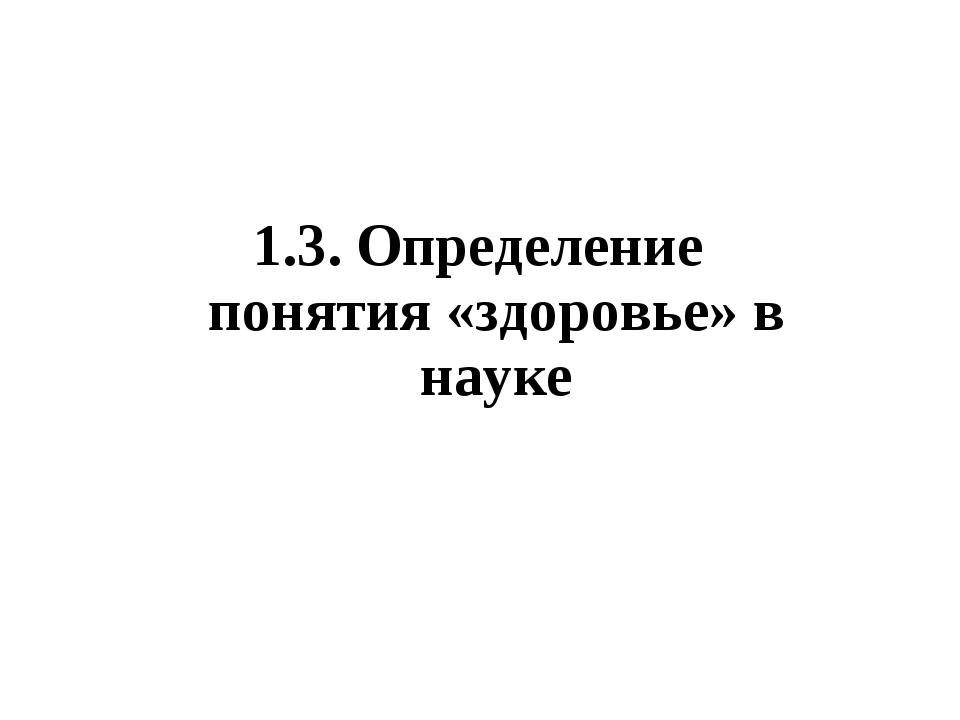1.3. Определение понятия «здоровье» в науке