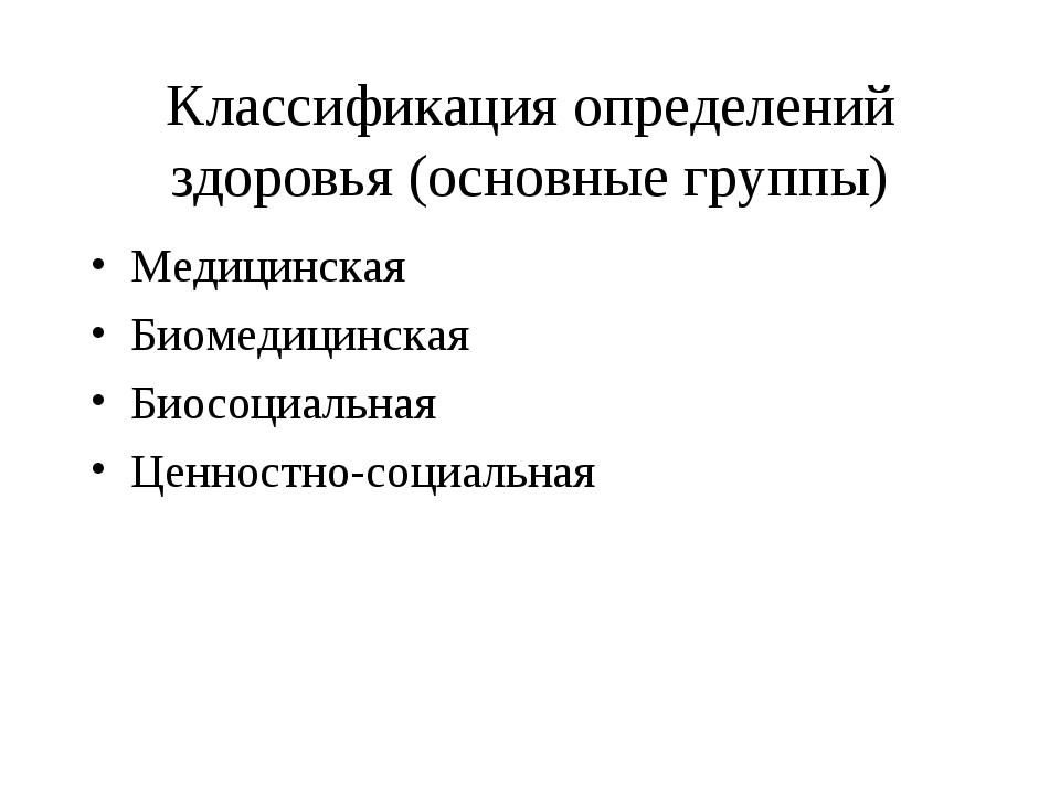 Классификация определений здоровья (основные группы) Медицинская Биомедицинск...
