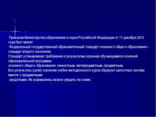 Приказом Министерства образования и науки Российской Федерации от 17 декабря