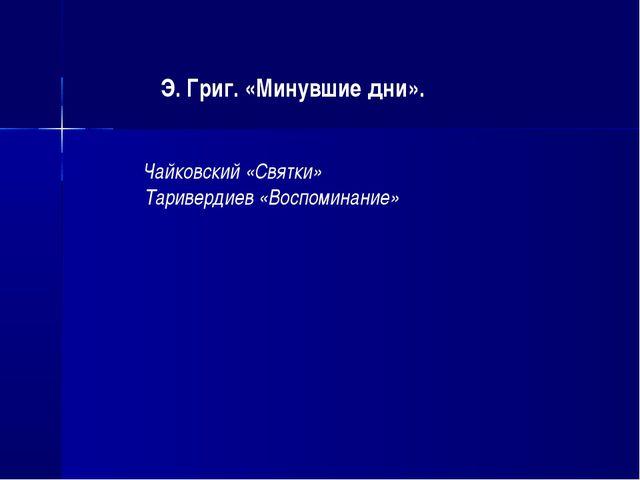 Э. Григ. «Минувшие дни». Чайковский «Святки» Таривердиев «Воспоминание»