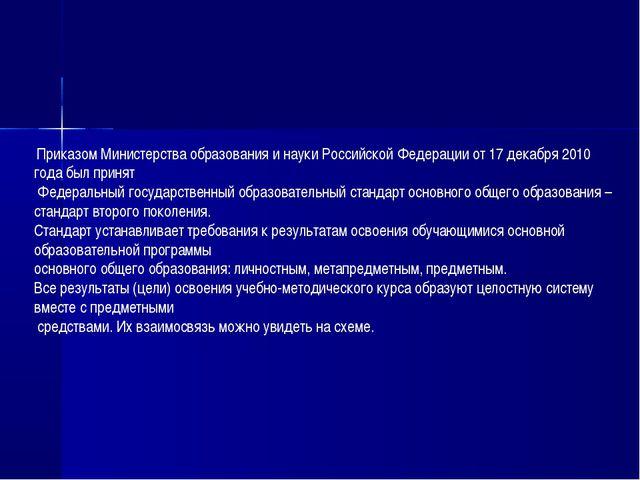 Приказом Министерства образования и науки Российской Федерации от 17 декабря...