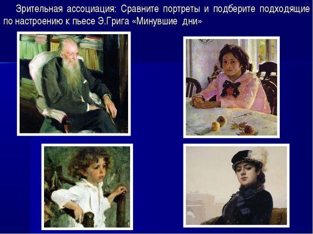 Зрительная ассоциация: Сравните портреты и подберите подходящие по настроению...