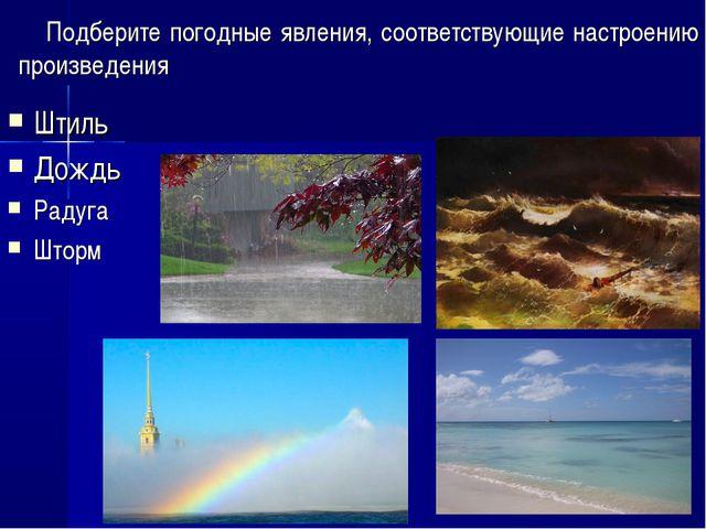 Подберите погодные явления, соответствующие настроению произведения Штиль Дож...