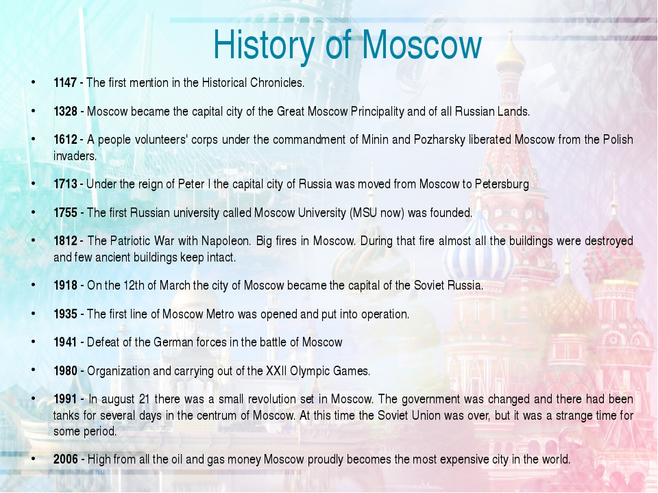 History of Moscow 1147- The first mention in the Historical Chronicles. 1328...