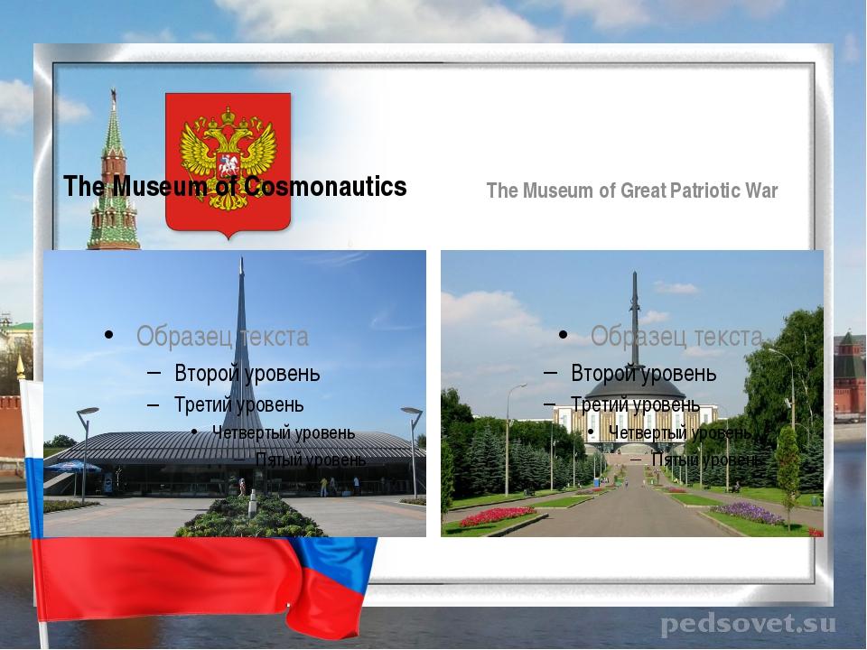 The Museum of Cosmonautics The Museum of Great Patriotic War