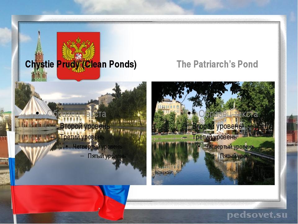 Chystie Prudy (Clean Ponds) The Patriarch's Pond
