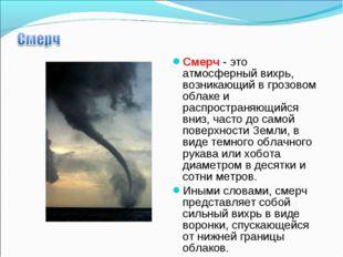 Смерч - это атмосферный вихрь, возникающий в грозовом облаке и распространяющ