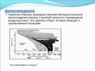 Наиболее опасные природные явления метеорологического происхождения связаны с