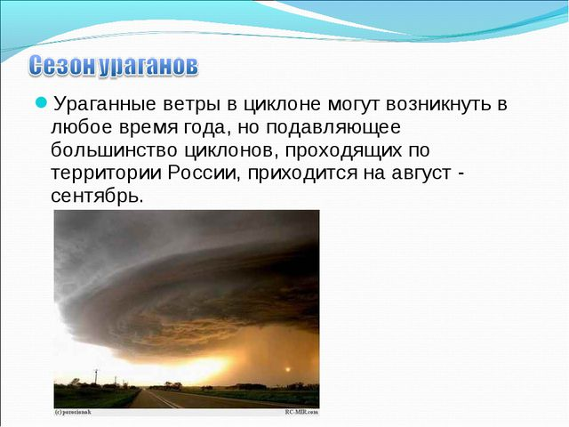 Ураганные ветры в циклоне могут возникнуть в любое время года, но подавляющее...
