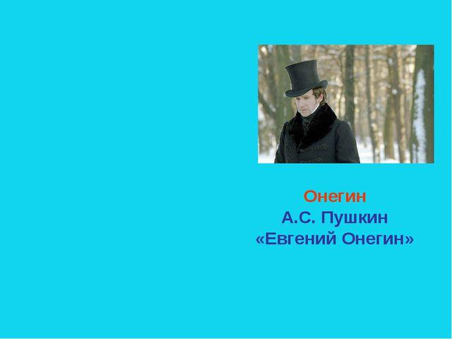 Онегин А.С. Пушкин «Евгений Онегин»