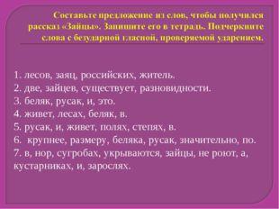 1. лесов, заяц, российских, житель. 2. две, зайцев, существует, разновидност