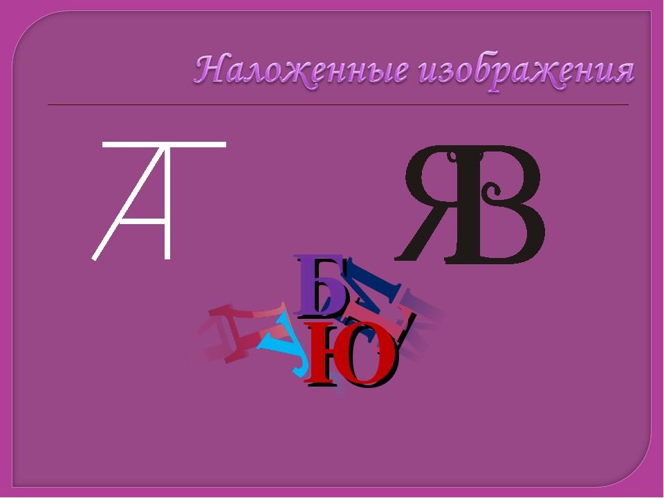 Б Т Ю