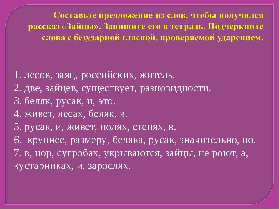 1. лесов, заяц, российских, житель. 2. две, зайцев, существует, разновидност...