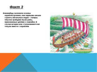 Финикийцы заложили основы кораблестроения, они первыми начали строить вёсельн