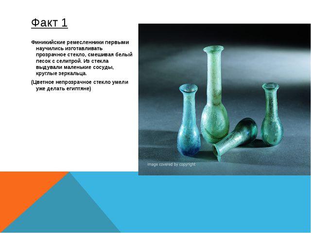 Финикийские ремесленники первыми научились изготавливать прозрачное стекло, с...