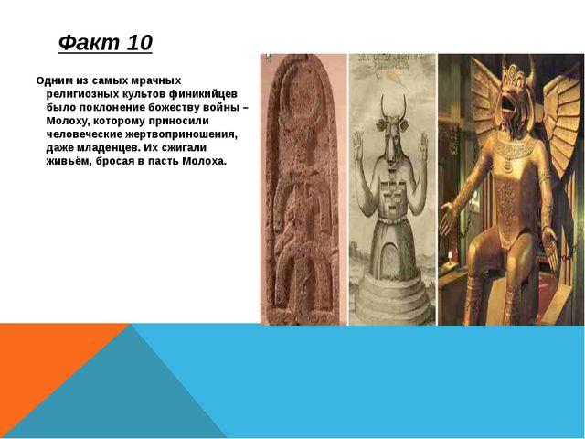 Одним из самых мрачных религиозных культов финикийцев было поклонение божеств...