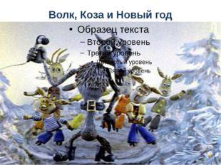 Волк, Коза и Новый год