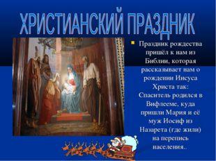 Праздник рождества пришёл к нам из Библии, которая рассказывает нам о рождени