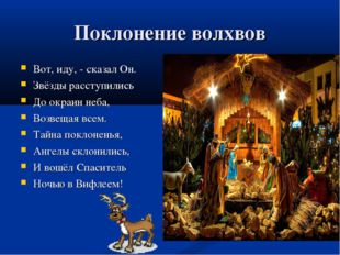 Поклонение волхвов Вот, иду, - сказал Он. Звёзды расступились До окраин неба,