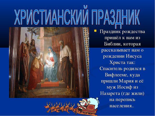 Праздник рождества пришёл к нам из Библии, которая рассказывает нам о рождени...