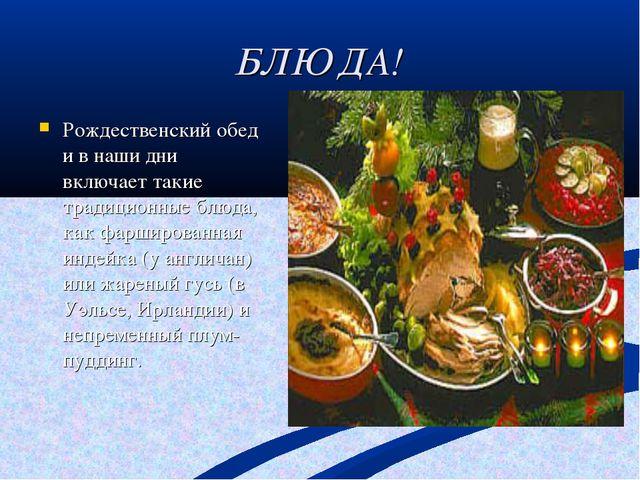БЛЮДА! Рождественский обед и в наши дни включает такие традиционные блюда, ка...