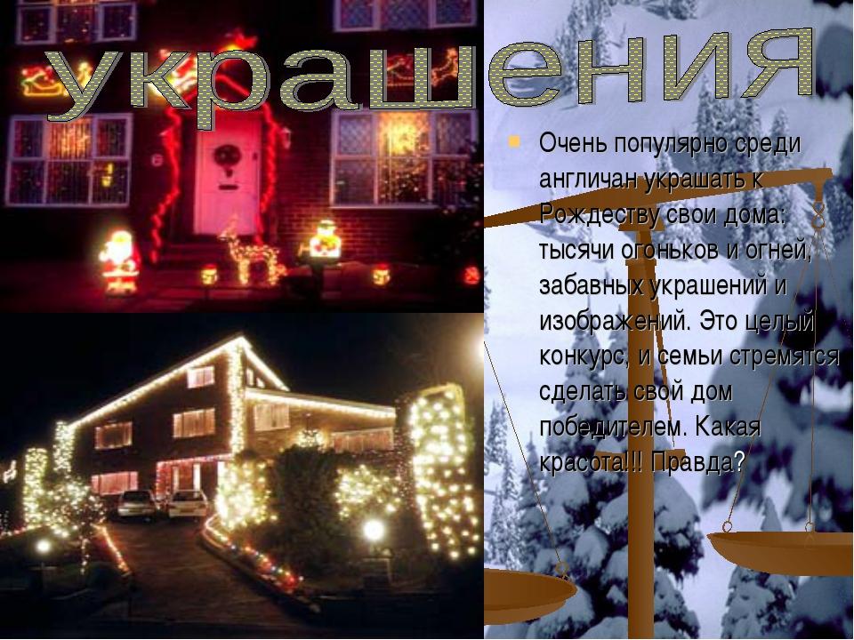 Очень популярно среди англичан украшать к Рождеству свои дома: тысячи огонько...
