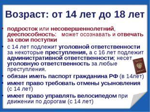 Возраст: от 14 лет до 18 лет подросток или несовершеннолетний, дееспособность