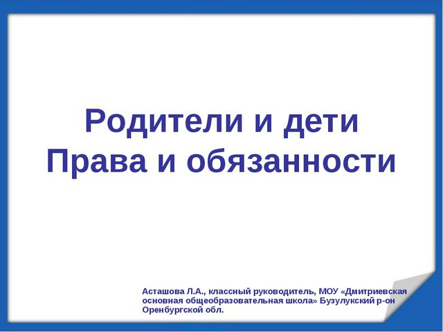 Родители и дети Права и обязанности Асташова Л.А., классный руководитель, МОУ...