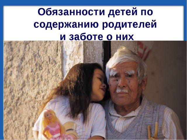 Обязанности детей по содержанию родителей и заботе о них Трудоспособные сове...