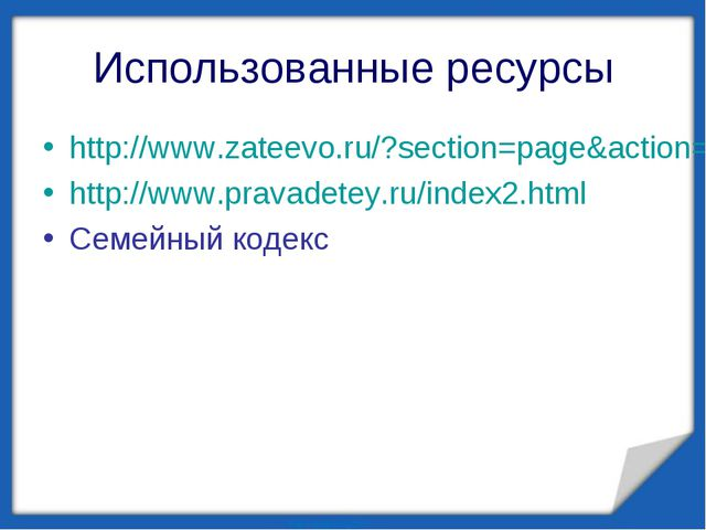 Использованные ресурсы http://www.zateevo.ru/?section=page&action=edit&alias=...